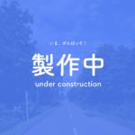 製作中-under construction